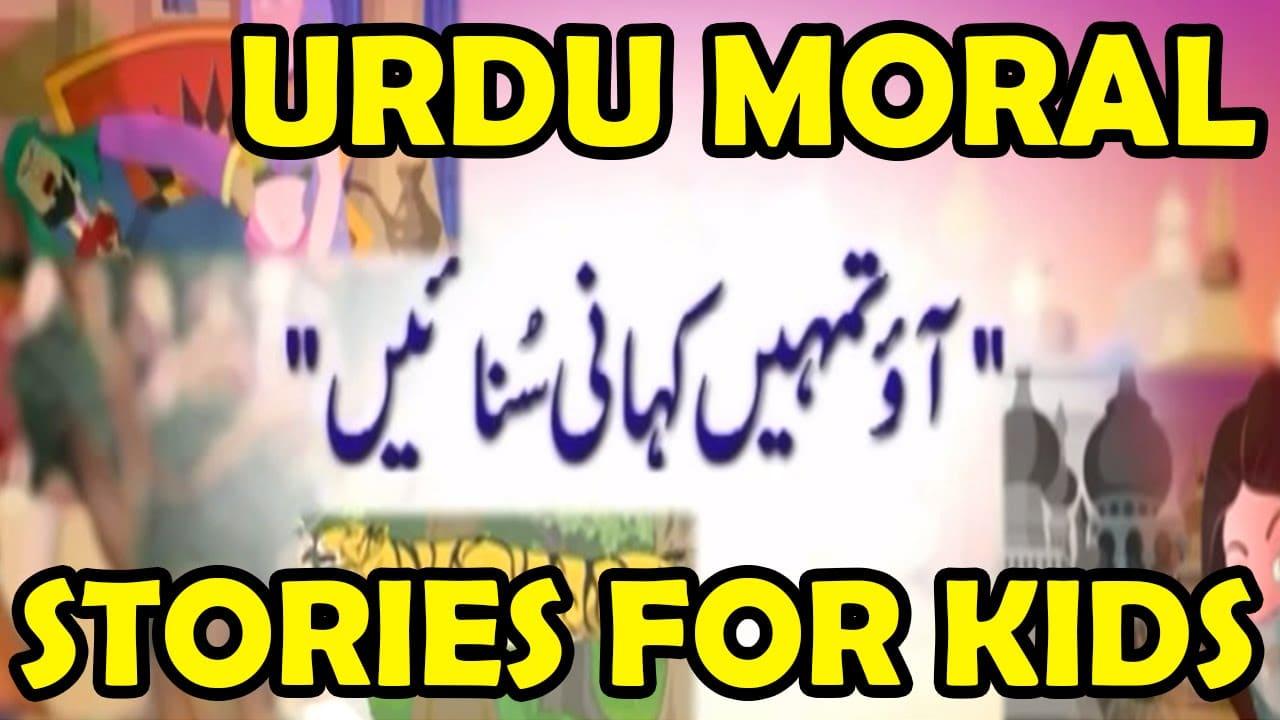 moral story in urdu