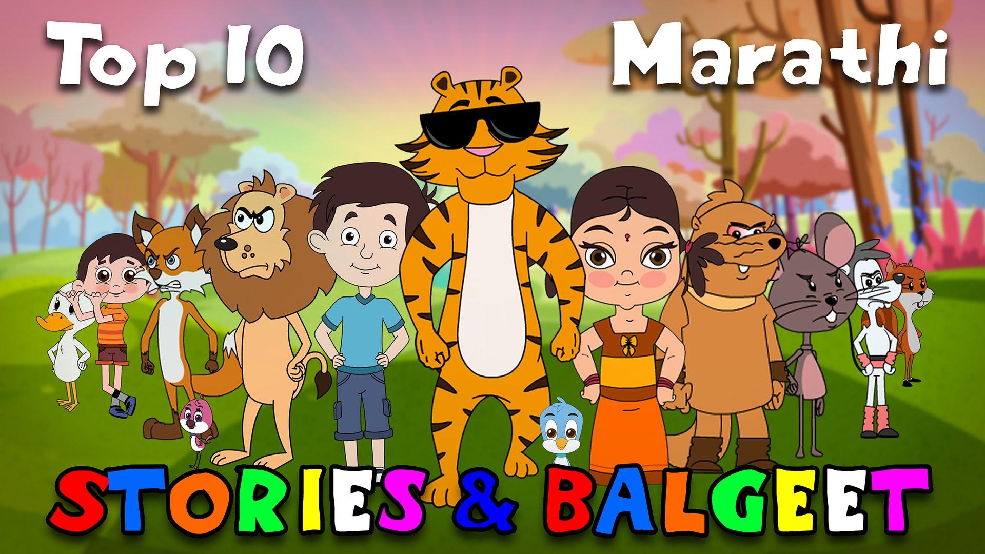 Top 10 Marathi Balgeet For Children & Marathi Stories For Kids